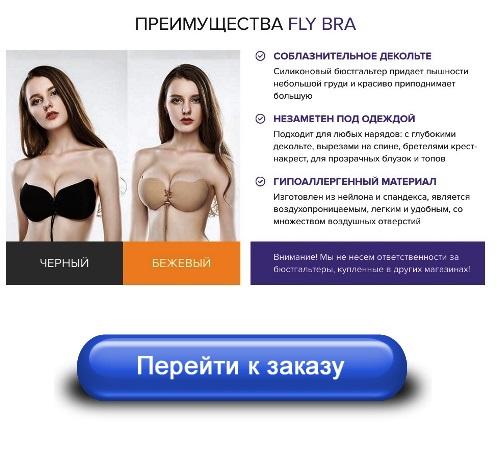 Пуш ап fly bra