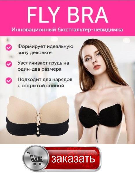 Как заказать Пуш ап fly bra
